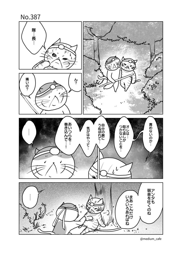 猫のWEB漫画:猫伝奇No.387