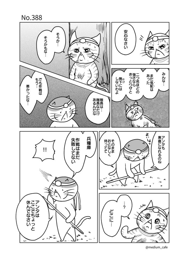 猫のWEB漫画:猫伝奇No.388