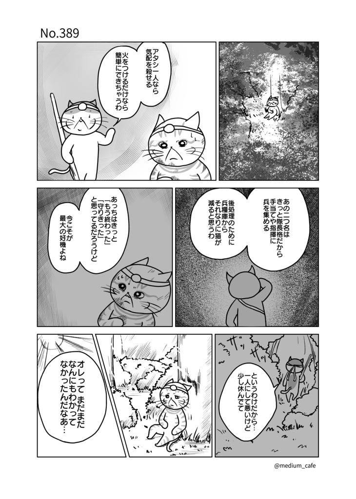 猫のWEB漫画:猫伝奇No.389