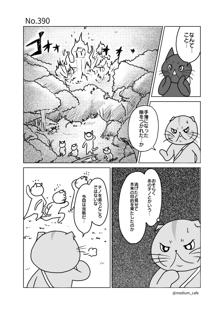 猫のWEB漫画:猫伝奇No.390
