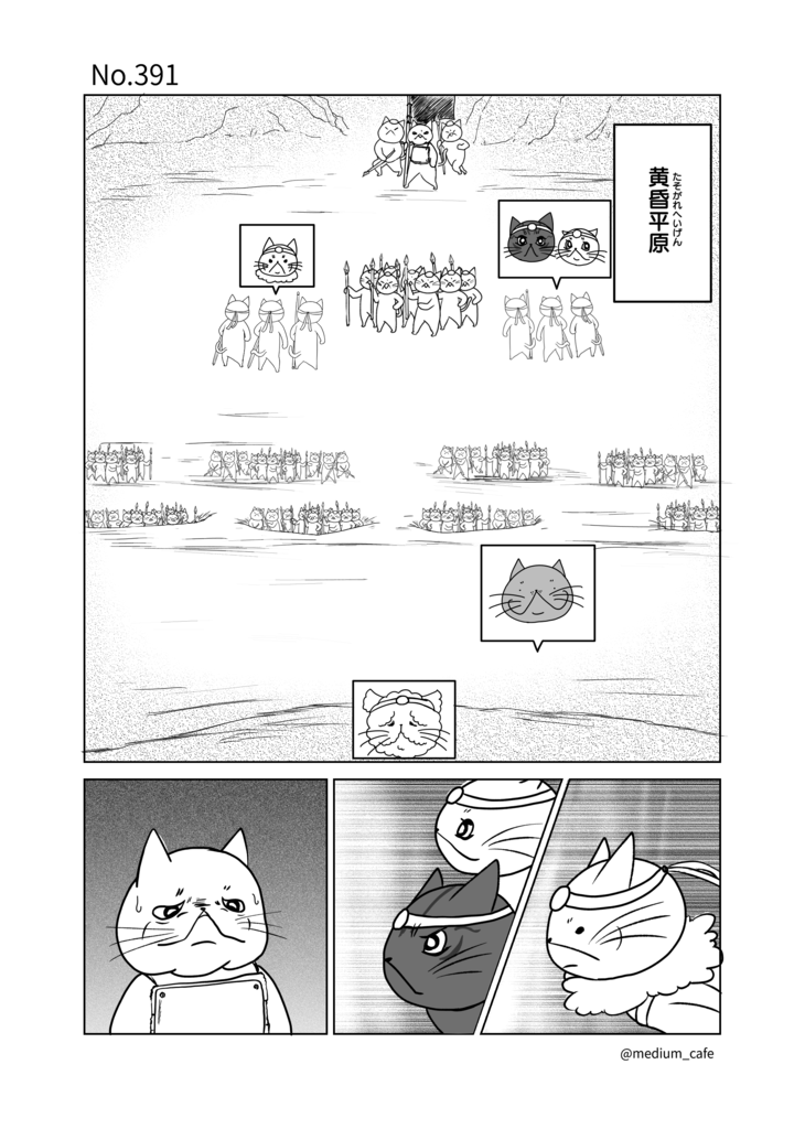 猫のWEB漫画:猫伝奇No.391