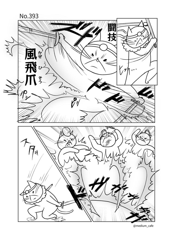 猫のWEB漫画:猫伝奇No.393