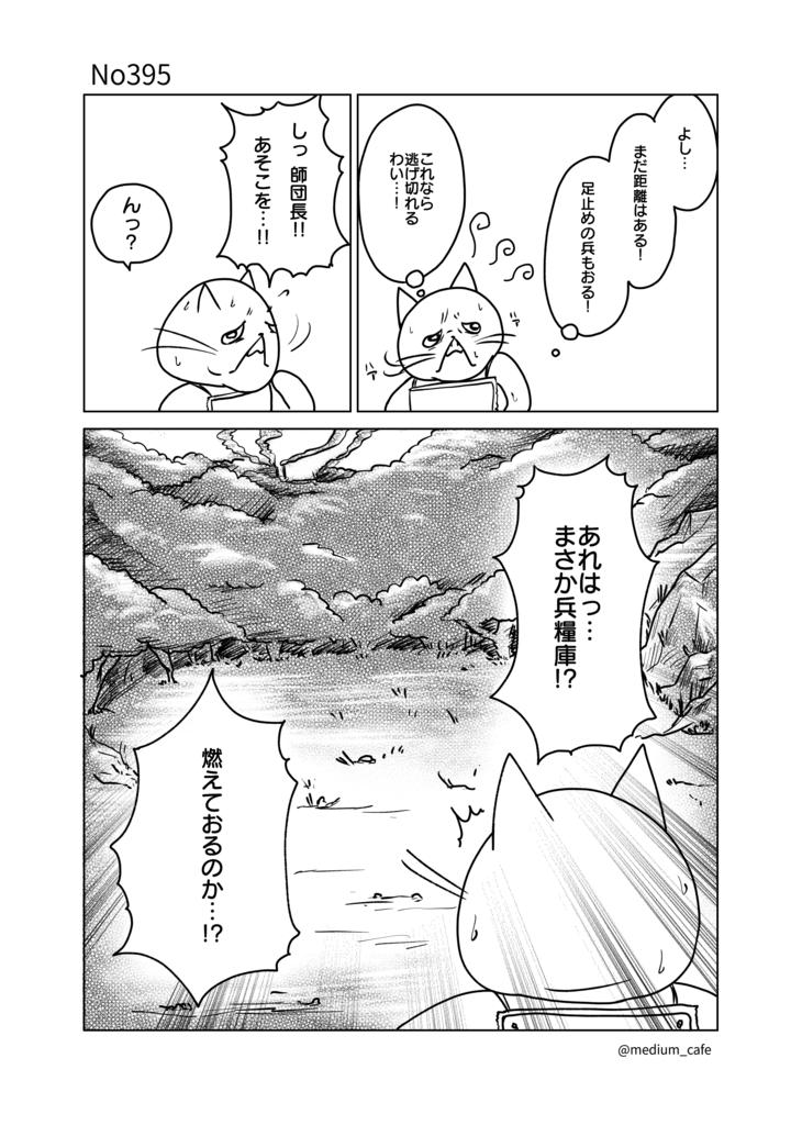 猫のWEB漫画:猫伝奇No.395