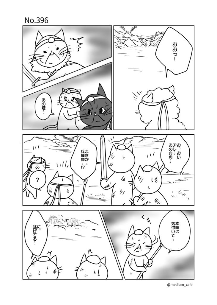 猫のWEB漫画:猫伝奇No.396