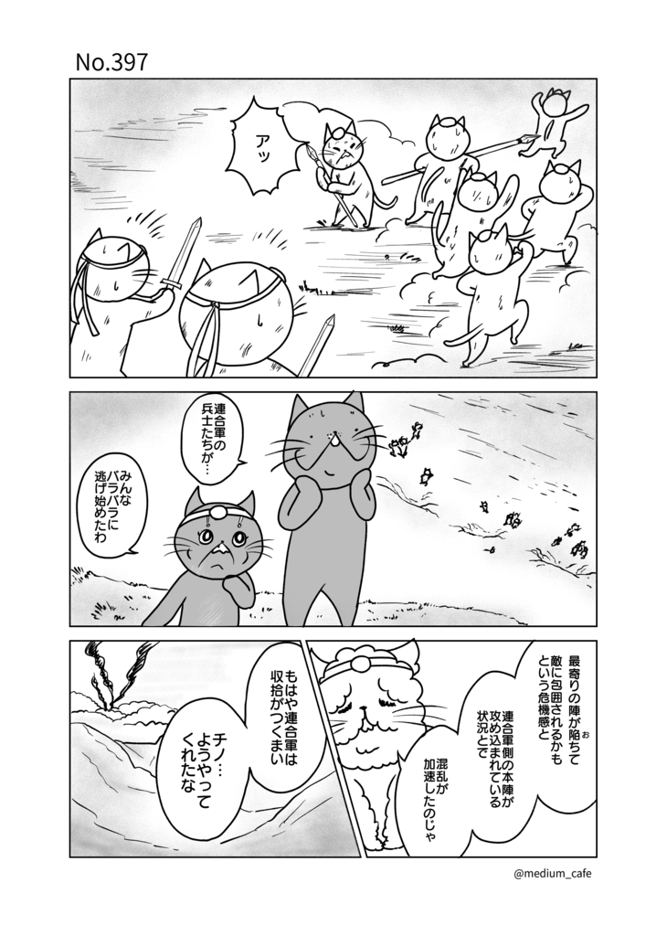 猫のWEB漫画:猫伝奇No.397