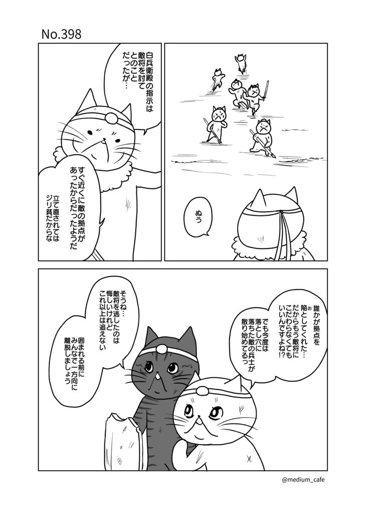 猫のWEB漫画:猫伝奇No.398