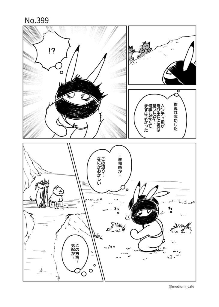 猫のWEB漫画:猫伝奇No.399