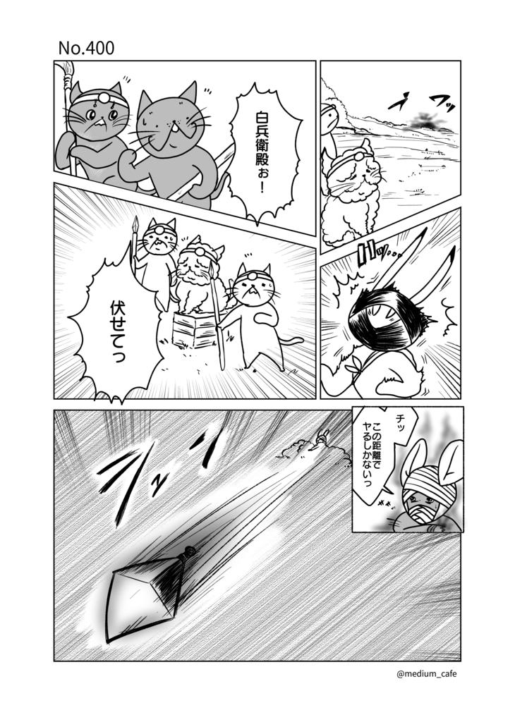 猫のWEB漫画:猫伝奇No.400