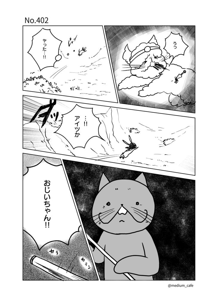 猫のWEB漫画:猫伝奇No.402
