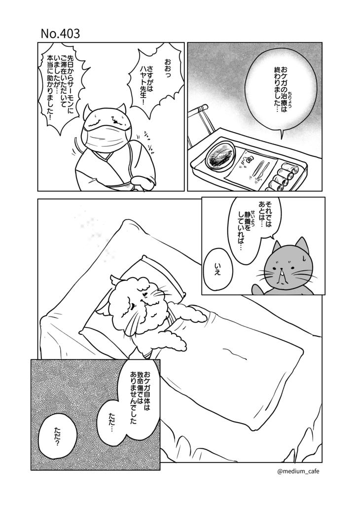 猫のWEB漫画:猫伝奇No.403