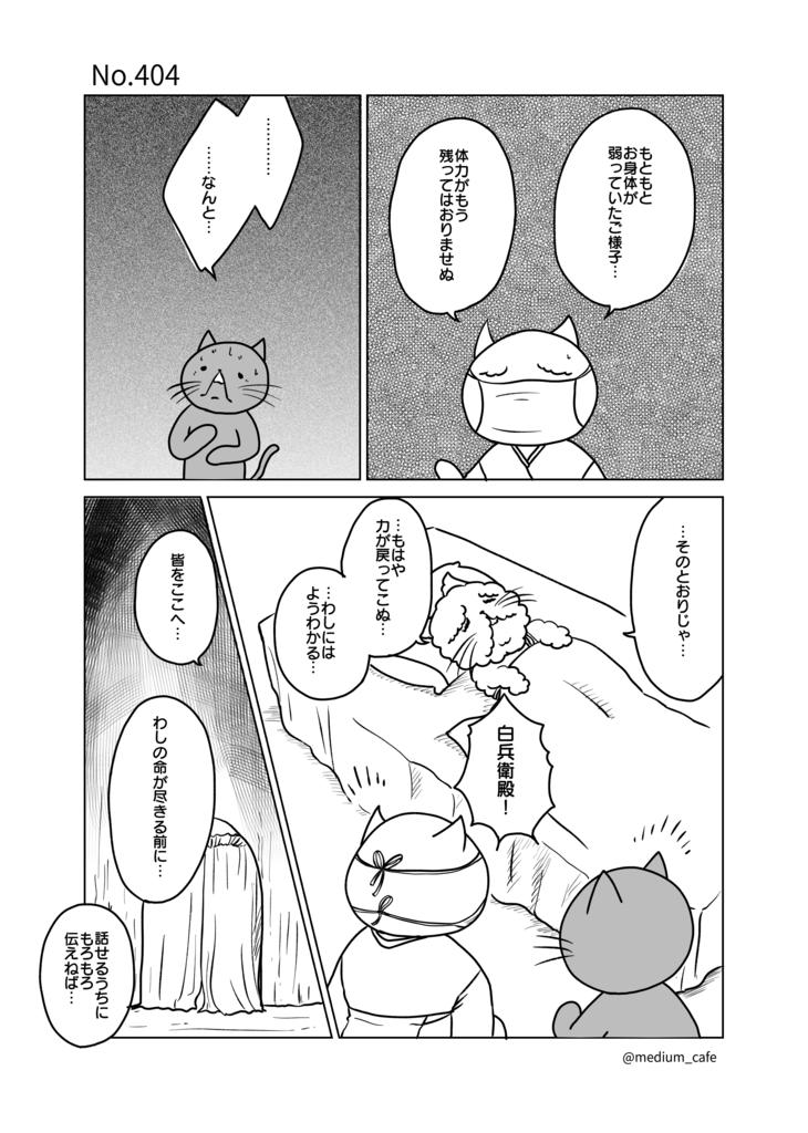 猫のWEB漫画:猫伝奇No.404