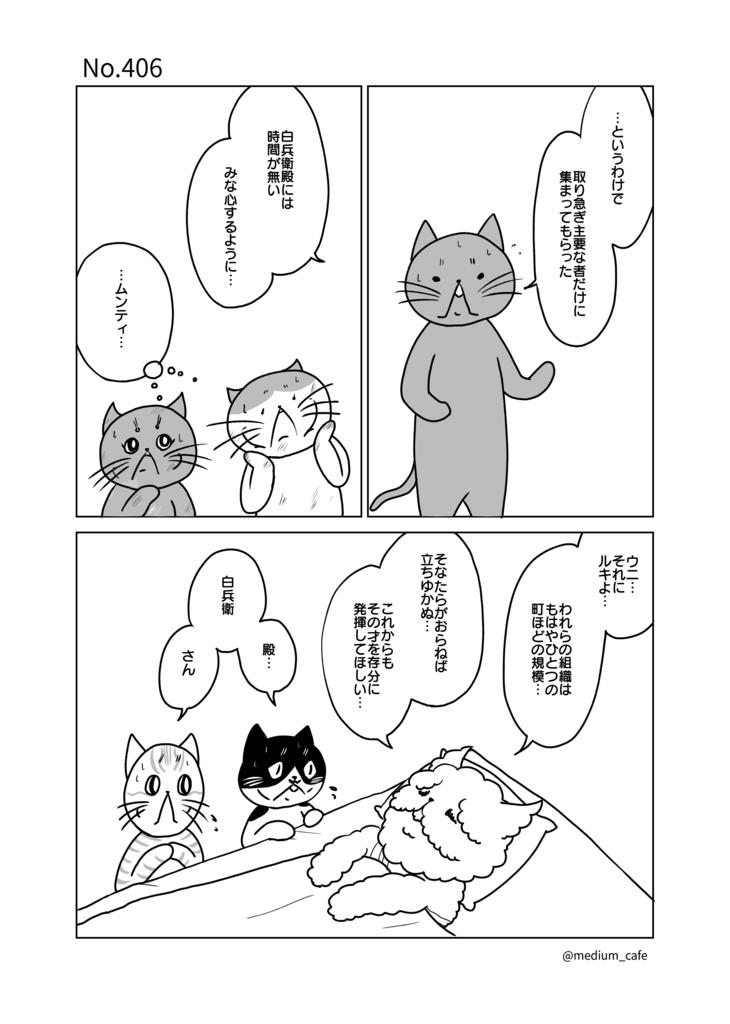 猫のWEB漫画:猫伝奇No.406