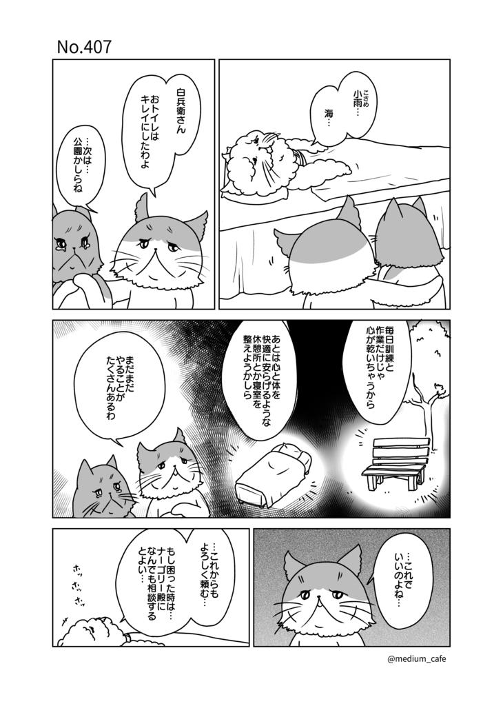 猫のWEB漫画:猫伝奇No.407