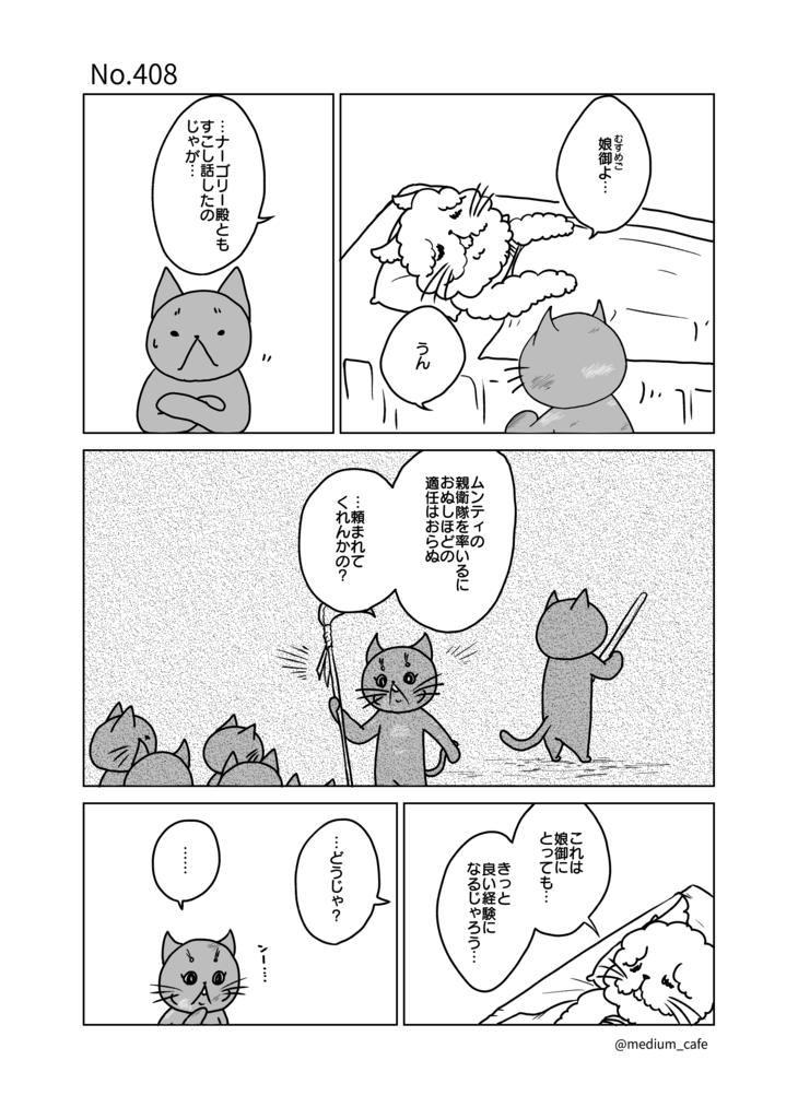 猫のWEB漫画:猫伝奇No.408