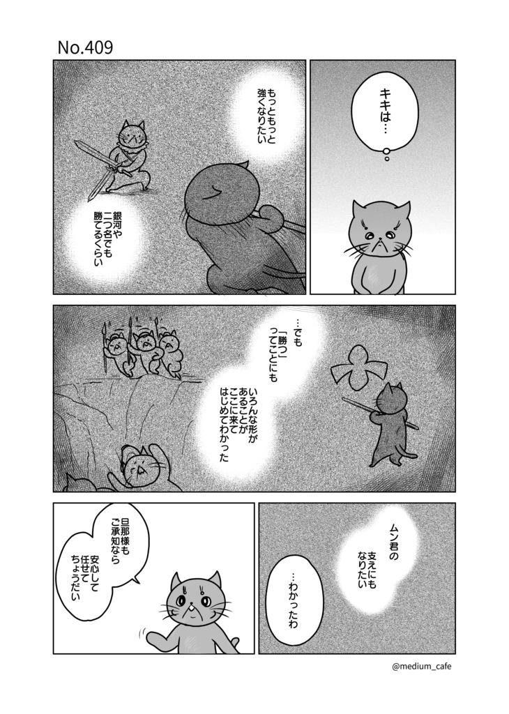 猫のWEB漫画:猫伝奇No.409