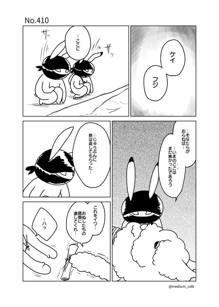 猫のWEB漫画:猫伝奇No.410