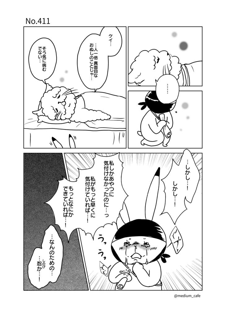 猫のWEB漫画:猫伝奇No.411