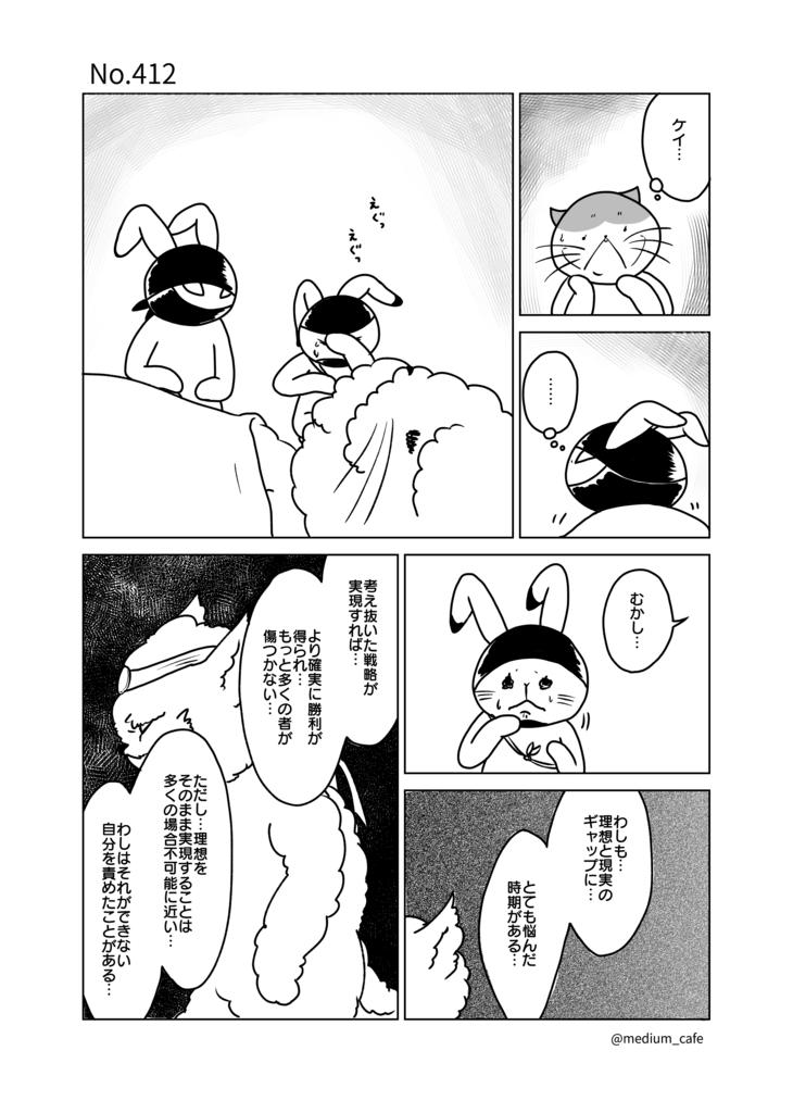 猫のWEB漫画:猫伝奇No.412