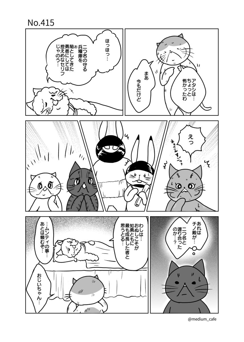 猫のWEB漫画:猫伝奇No.415