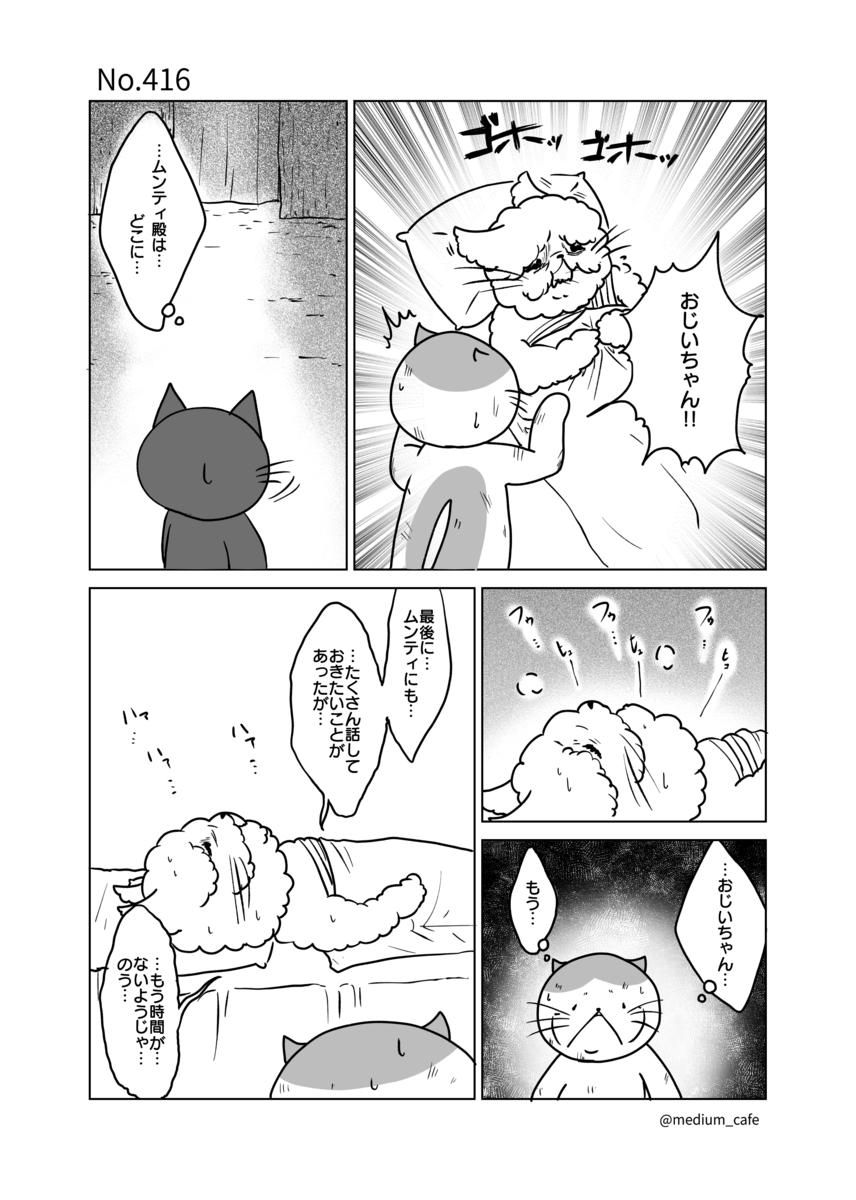 猫のWEB漫画:猫伝奇No.416