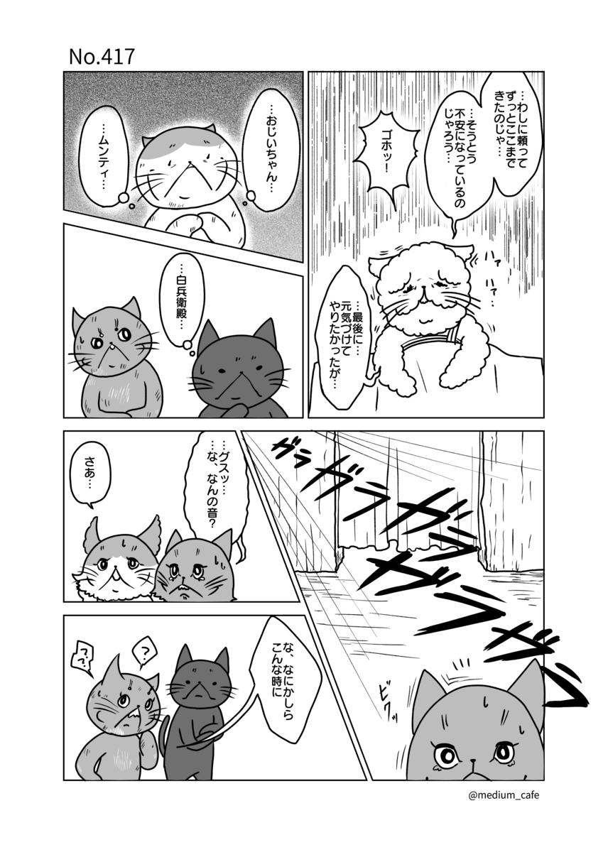 猫のWEB漫画:猫伝奇No.417