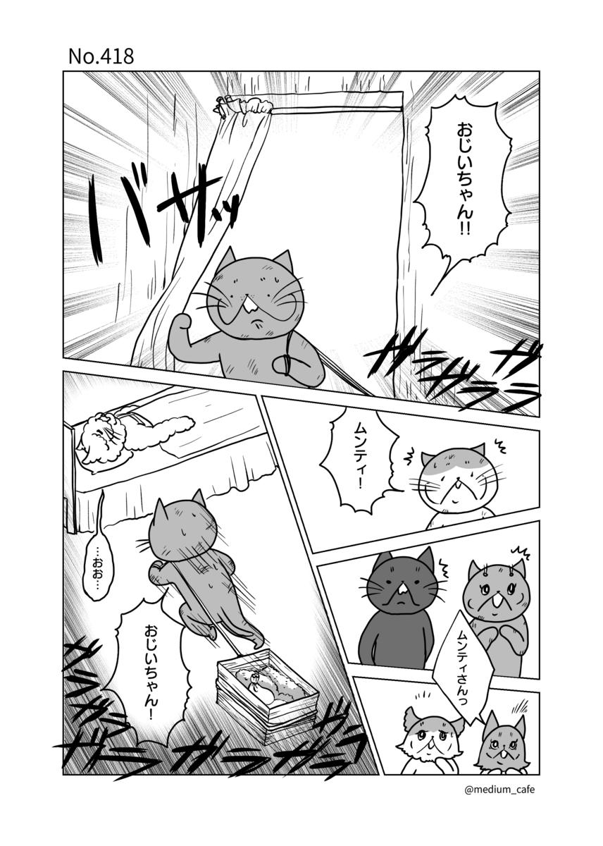 猫のWEB漫画:猫伝奇No.418