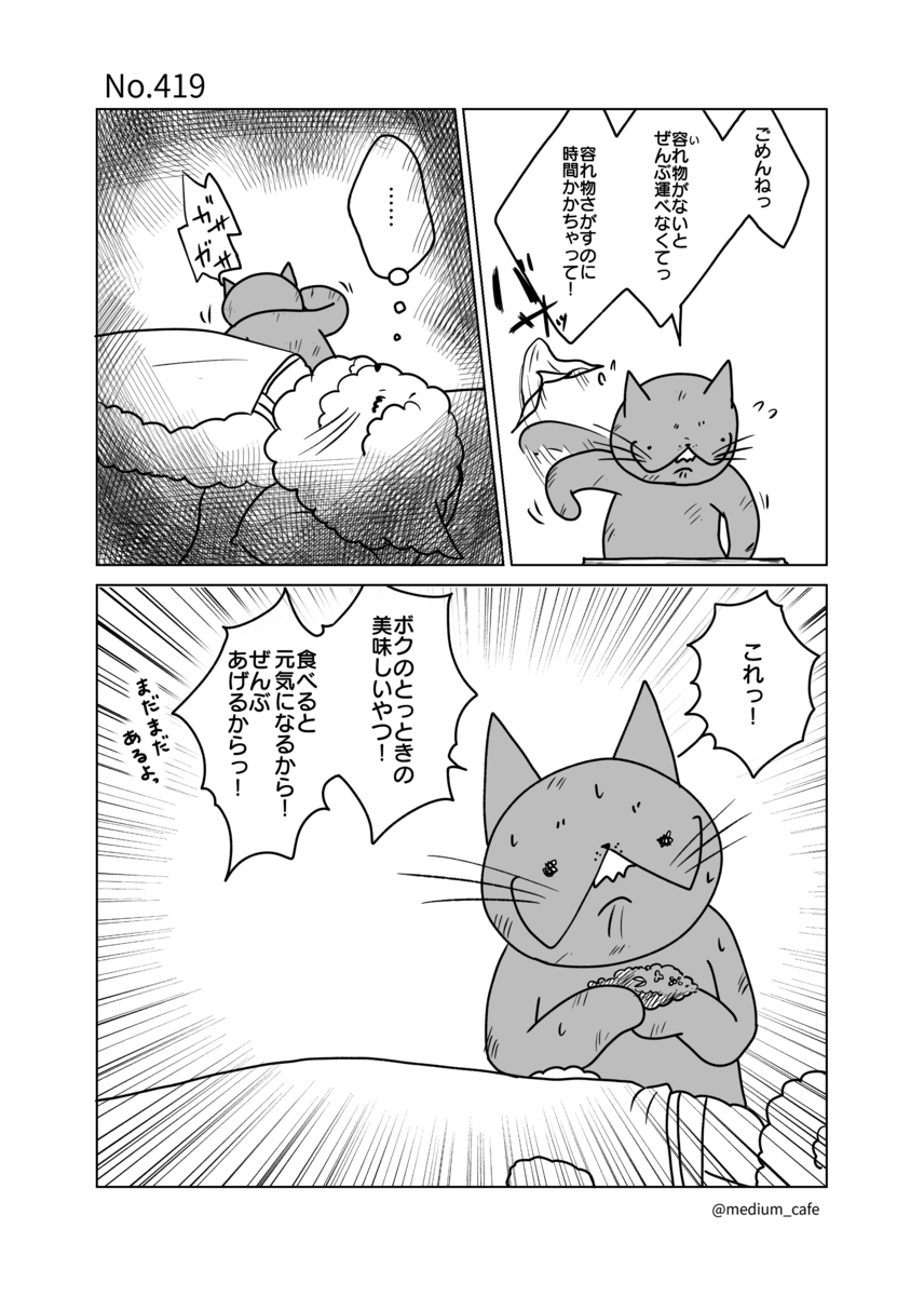 猫のWEB漫画:猫伝奇No.419