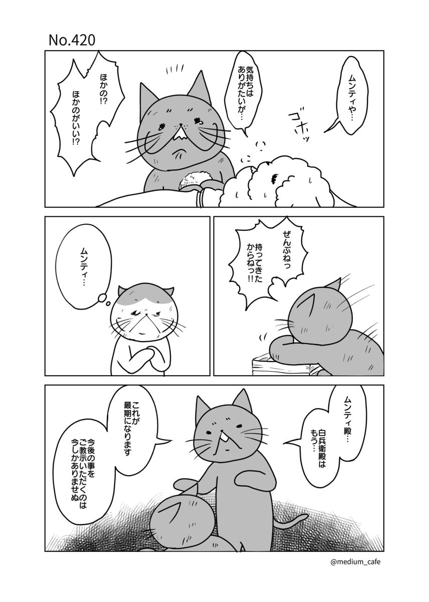 猫のWEB漫画:猫伝奇No.420