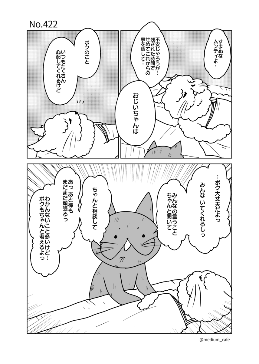 猫のWEB漫画:猫伝奇No.422