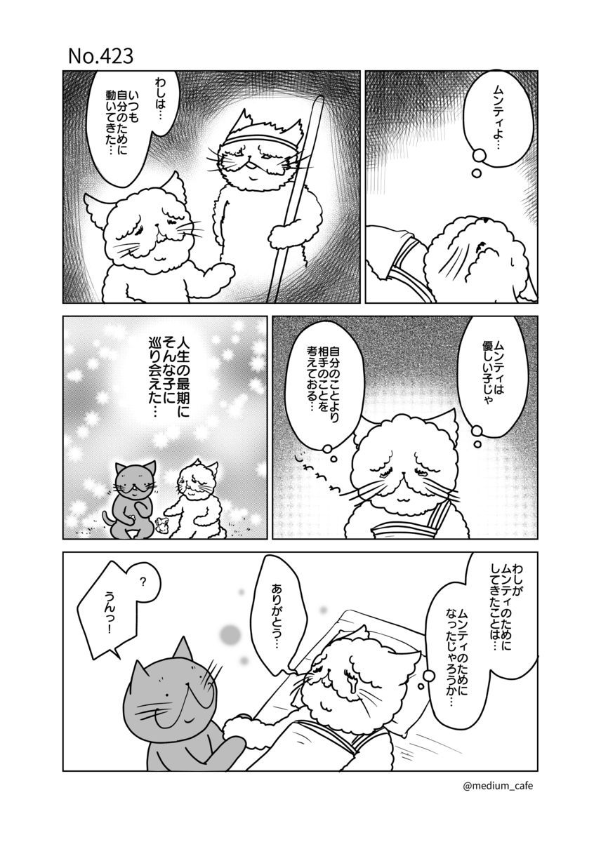 猫のWEB漫画:猫伝奇No.423