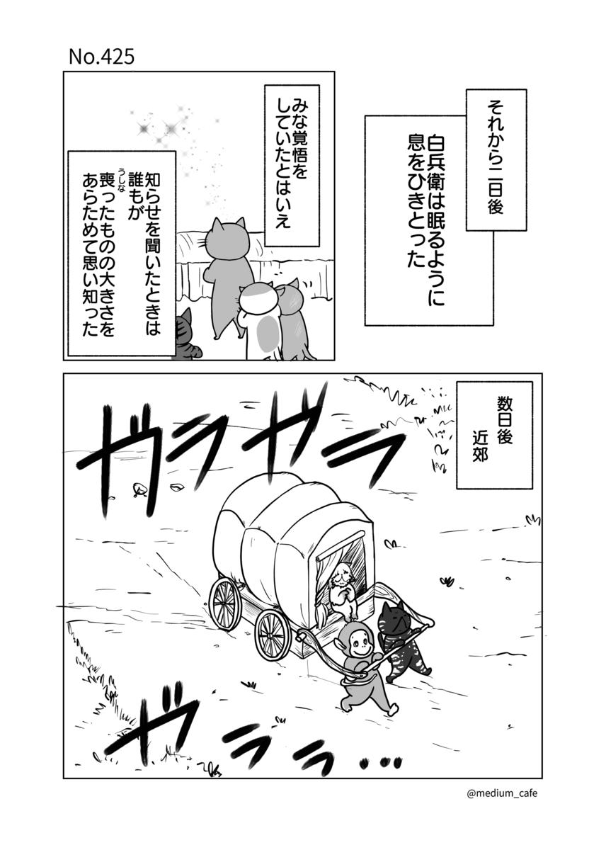 猫のWEB漫画:猫伝奇No.425