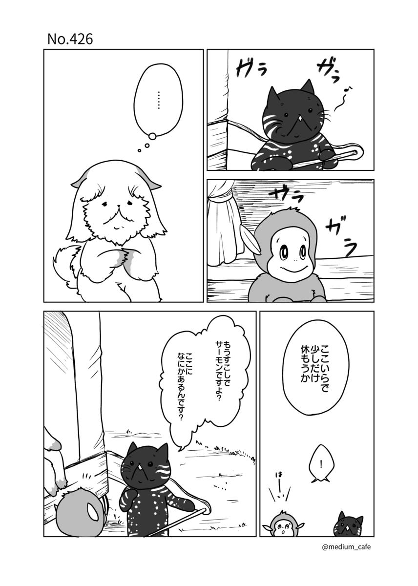 猫のWEB漫画:猫伝奇No.426