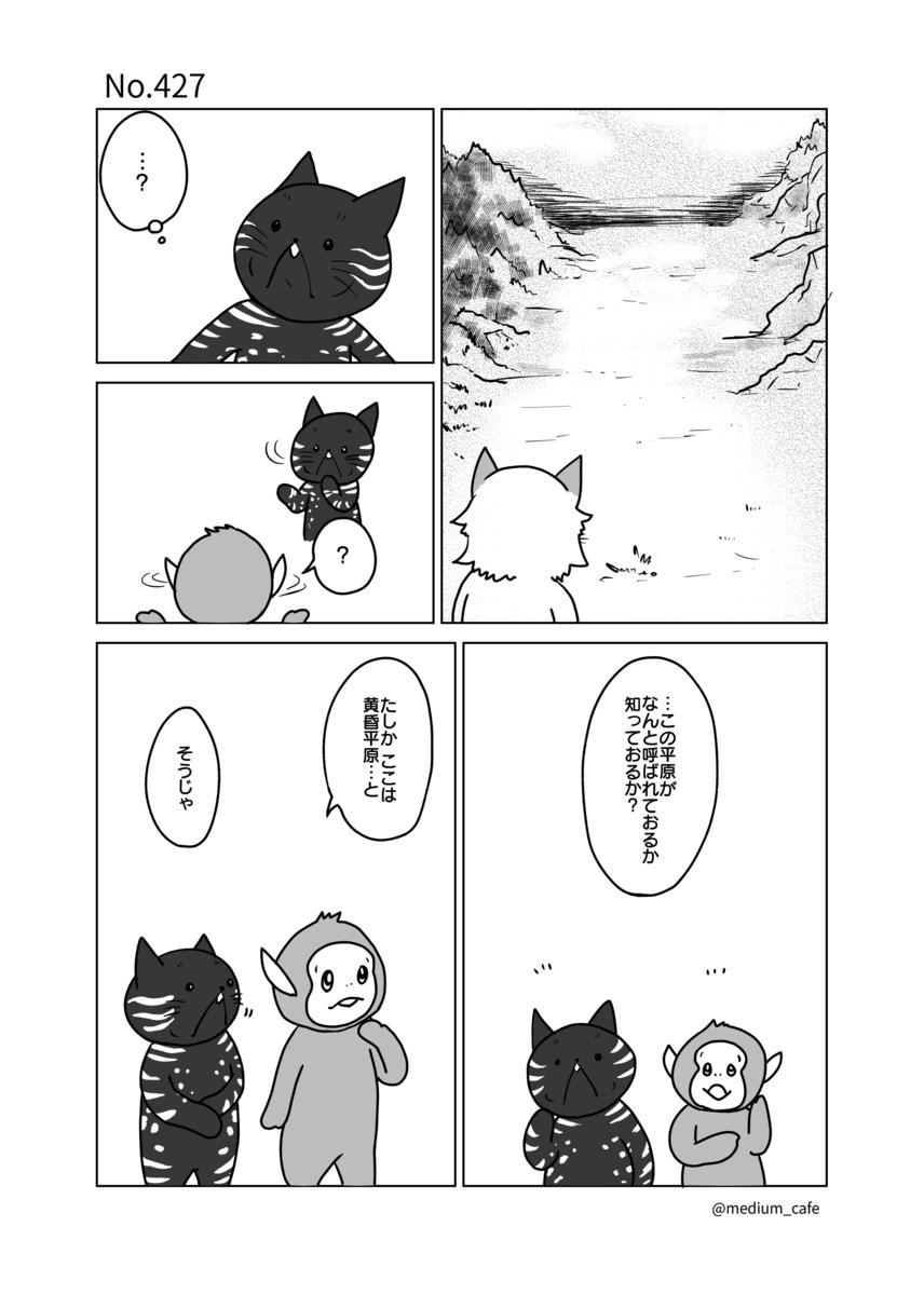 猫のWEB漫画:猫伝奇No.427
