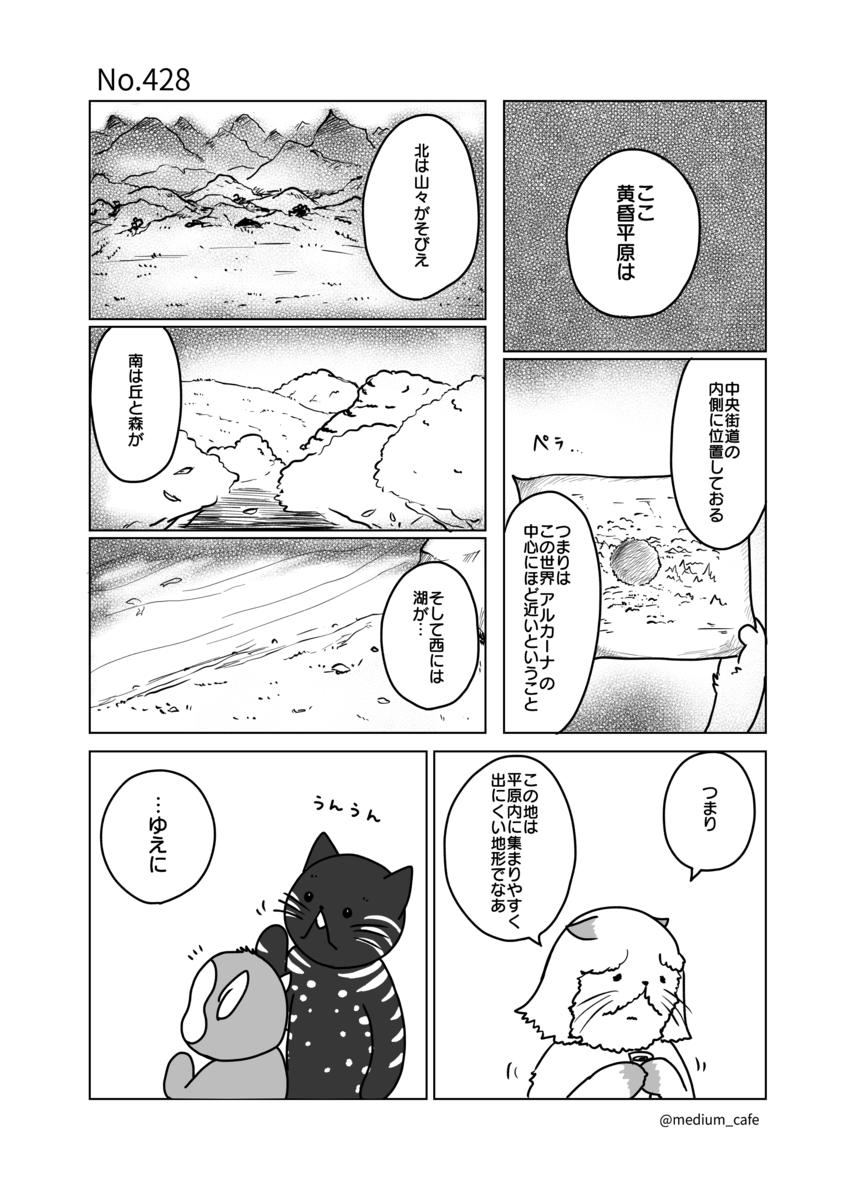 猫のWEB漫画:猫伝奇No.428