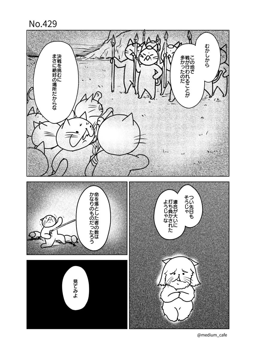 猫のWEB漫画:猫伝奇No.429