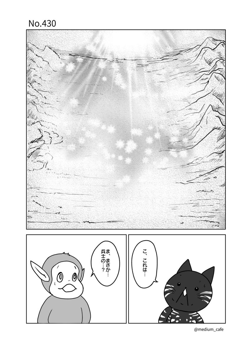 猫のWEB漫画:猫伝奇No.430