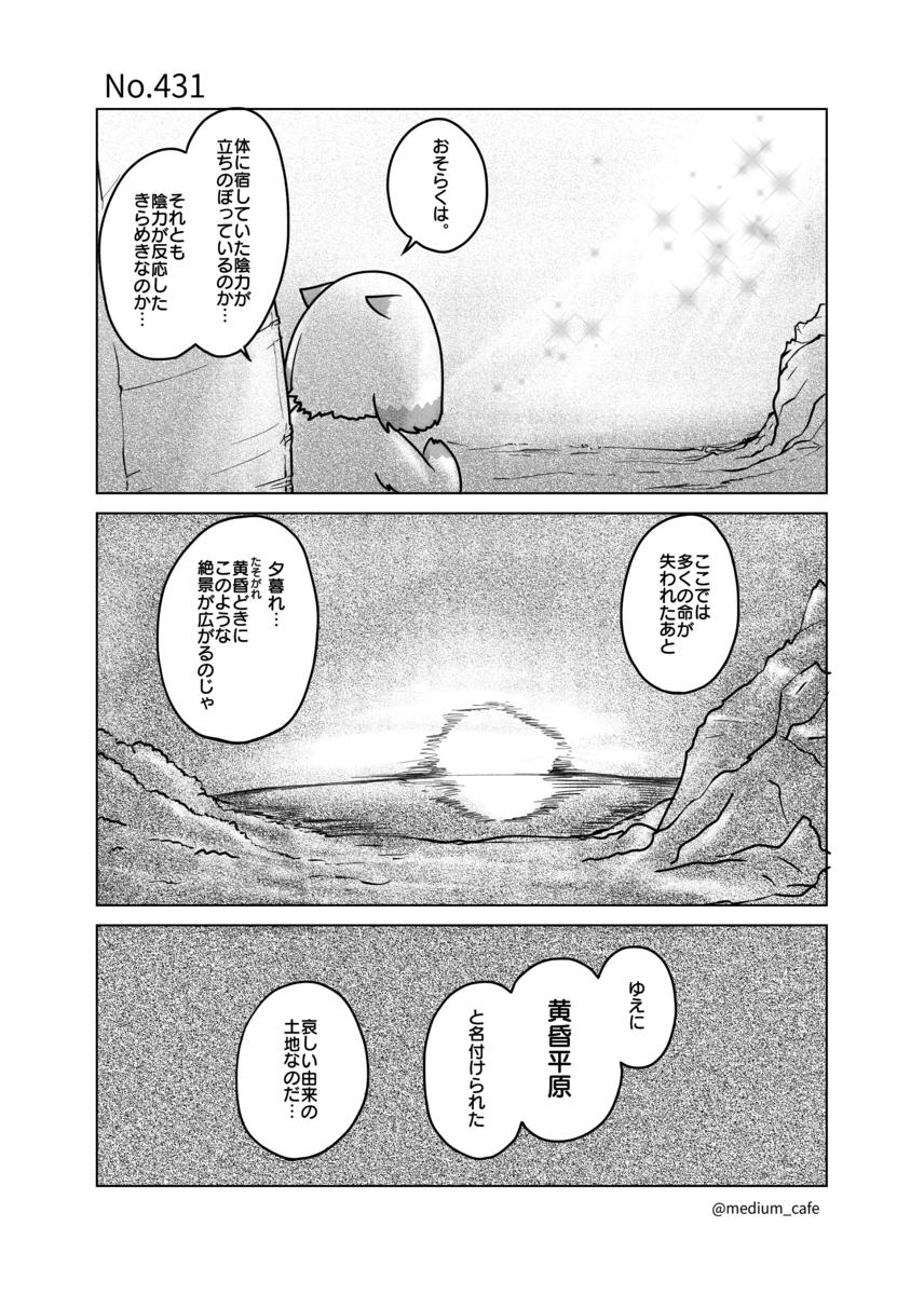 猫のWEB漫画:猫伝奇No.431