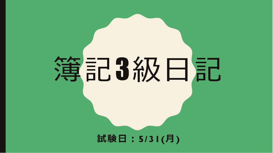 f:id:moormizukusa:20210603165852p:plain