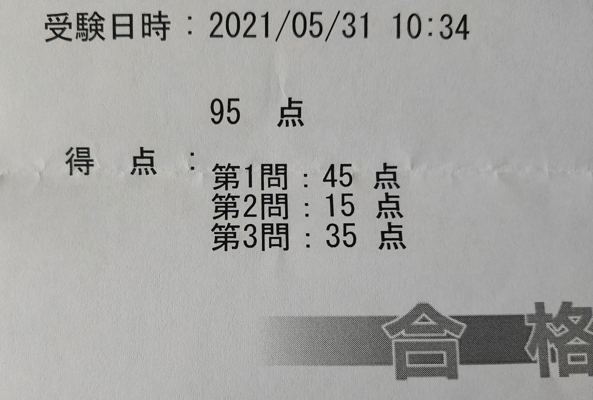 f:id:moormizukusa:20210603170810j:plain