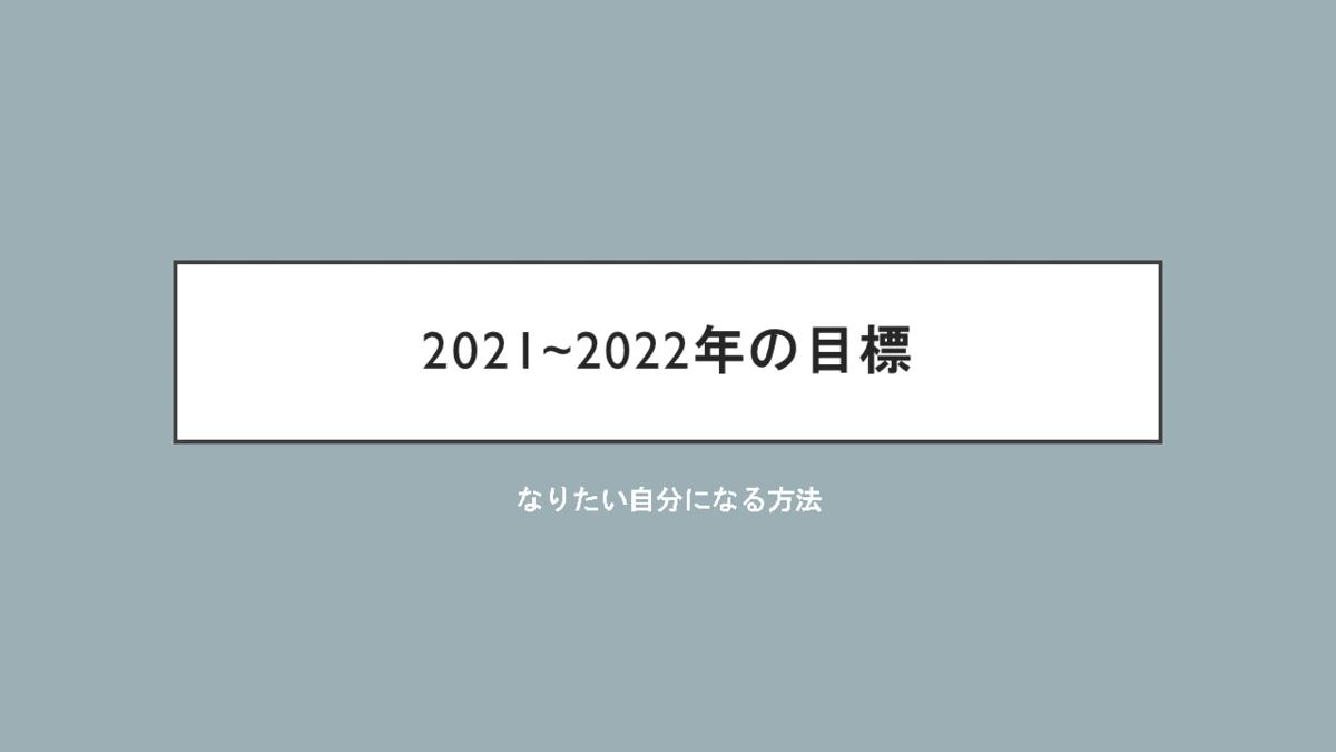 f:id:moormizukusa:20210731154419p:plain