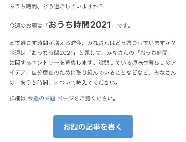 f:id:mooth1006u3:20210501202336j:plain
