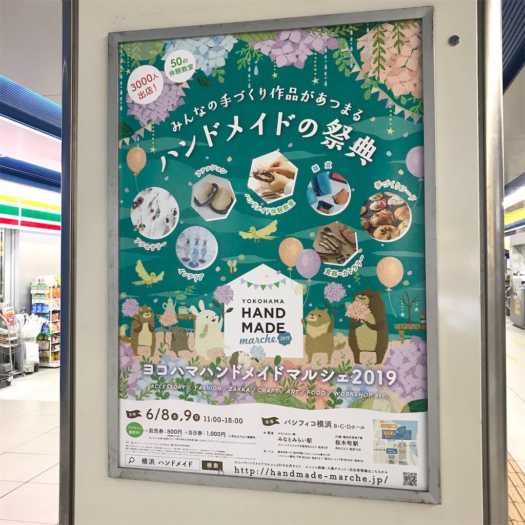 f:id:mop-misaki:20190613093429j:image