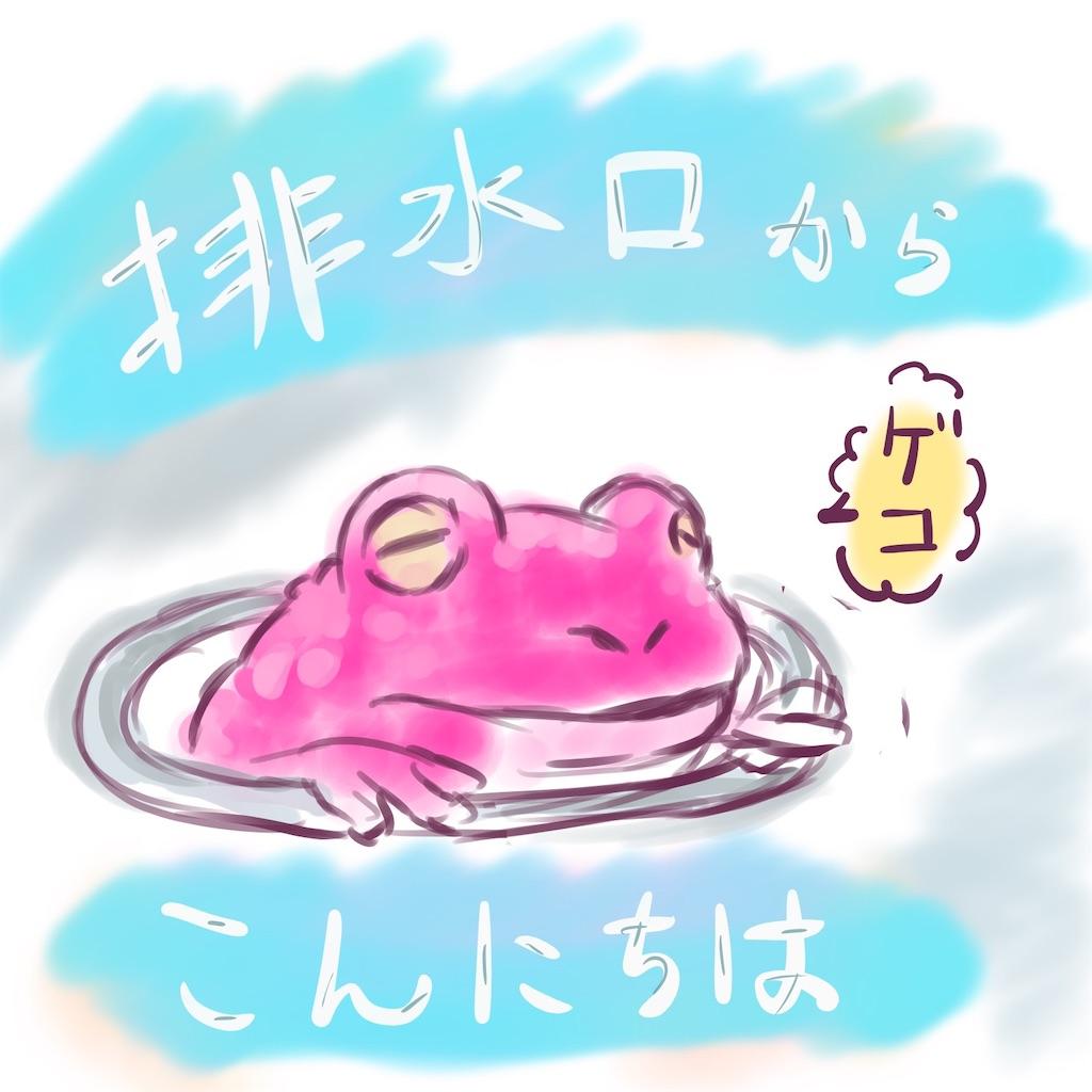 f:id:mop-misaki:20190725152028j:image