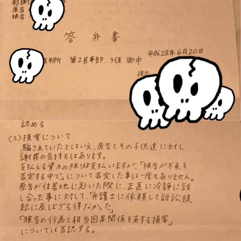 f:id:moraharasayonara:20190615161549j:image