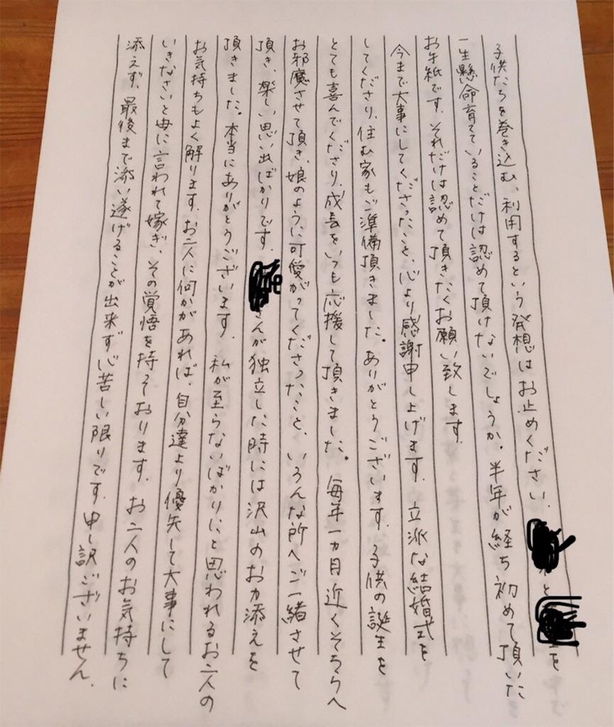 f:id:moraharasayonara:20190618010213j:image