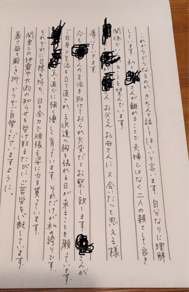 f:id:moraharasayonara:20190701002723j:image
