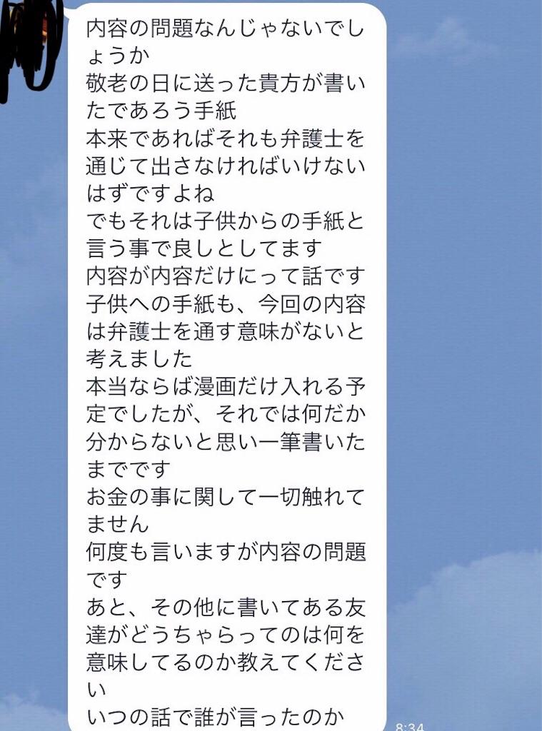 f:id:moraharasayonara:20190723225621j:image