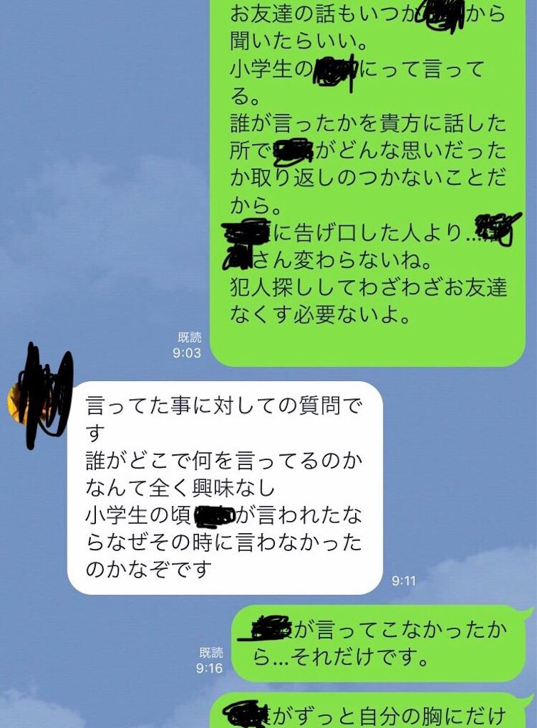 f:id:moraharasayonara:20190723230224j:image