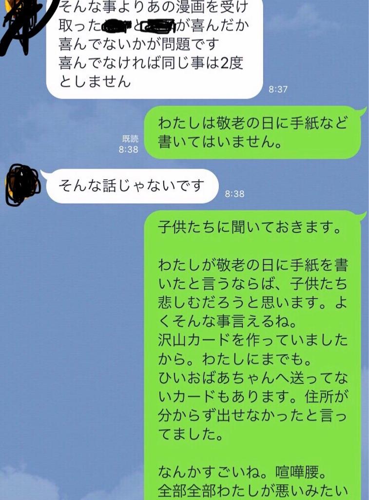 f:id:moraharasayonara:20190724005224j:image