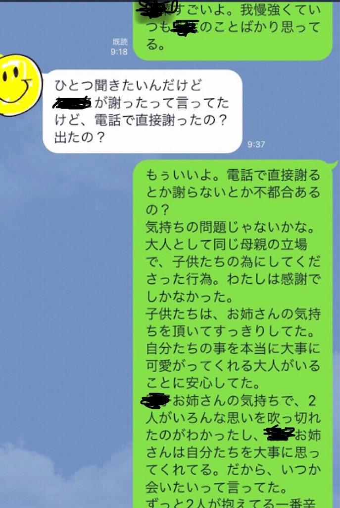 f:id:moraharasayonara:20190724021023j:image